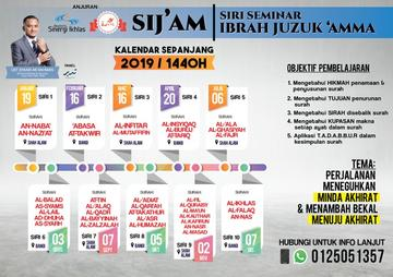Siri SIJ'AM | Siri Seminar Ibrah Juzuk 'Amma (2019)